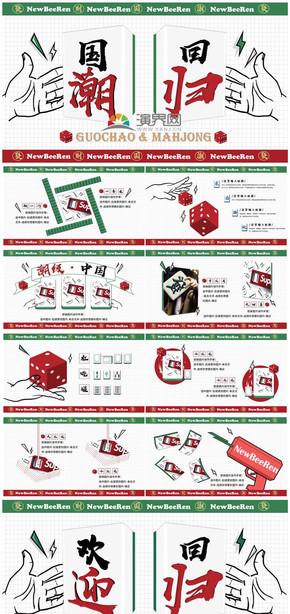 【NewBeeRen】红绿色扁平麻将国潮时尚杂志宣传画册PPT模板