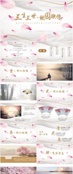 桃花色复古中国风 桃花源记 广告设计/方案展示PPT模版