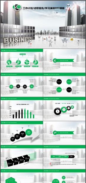 金融行业PPT模板
