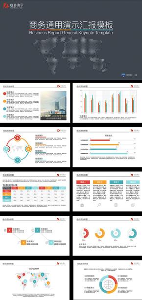 通用商务汇报企业介绍市场分析矢量数据信息图表keynote模板