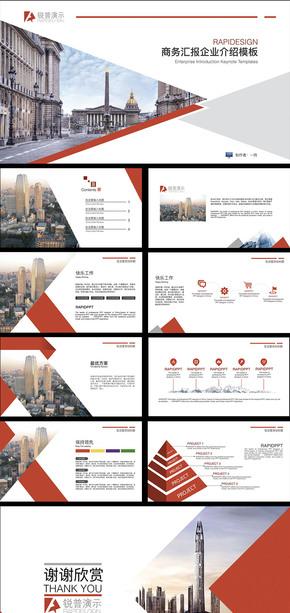 扁平红色商务汇报企业介绍高清图片切割高端创意时尚