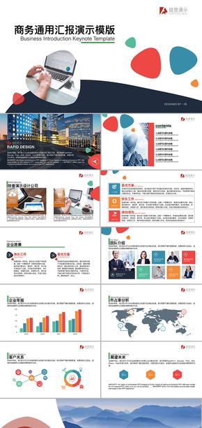 曲线风格商务通用企业介绍keynote神奇移动模板