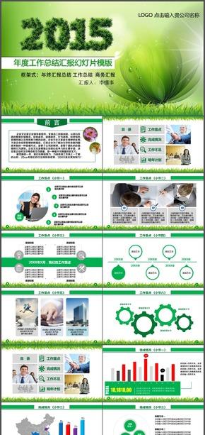 商务汇报动态绿色模板