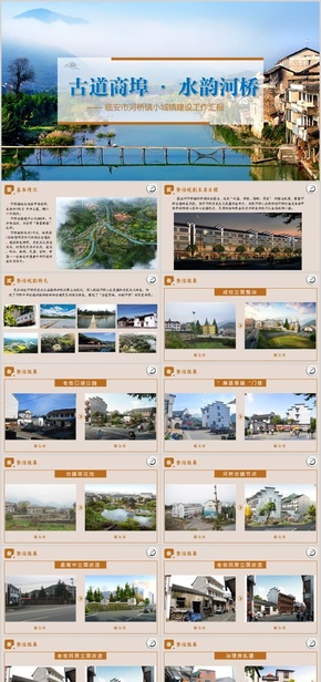 中国风小城镇建设对比政府企事业工作汇报PPT模板