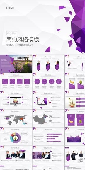低多邊形高貴紫商務圖表簡約辦公模版