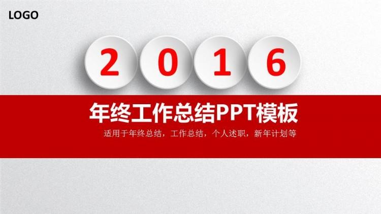 2016年终总结述职报告微立体ppt模板