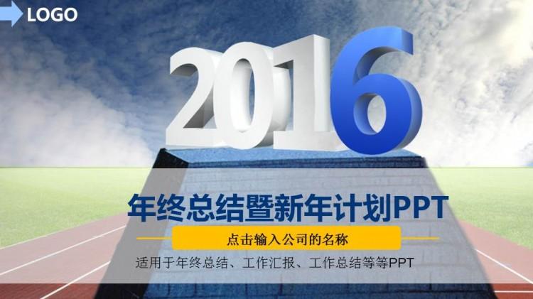 蓝色2016年完整框架年终总结ppt