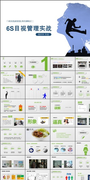 6S目视化,让工作简单的管理法