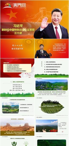 《习近平三十讲》之第二十二讲 建设美丽中国 (LMS)