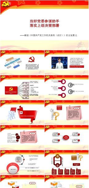 《中国共产党工作机关条例(试行)》/主旨要义/解读