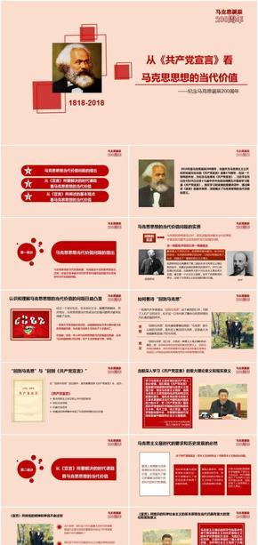 从《共产党宣言》看马克思思想的当代价值