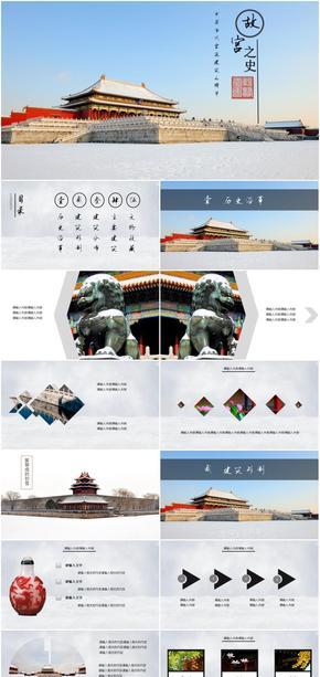 中国文化元素演示设计04号模板
