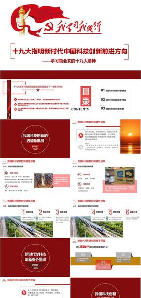 新时代中国科技创新前进方向-十九大精神