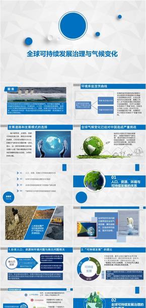 全球可持续发展治理与气候变化