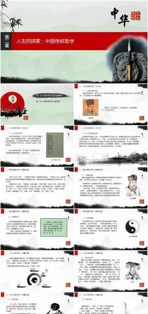 第2章 人生的探索:中国传统哲学