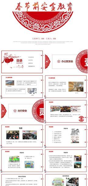 国家机关企事业工作单位春节安全教育