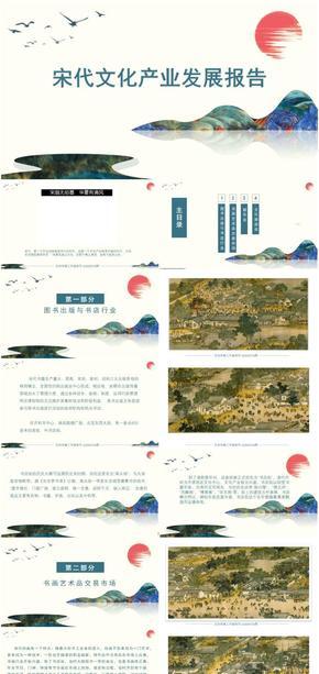 宋代文化产业发展报告