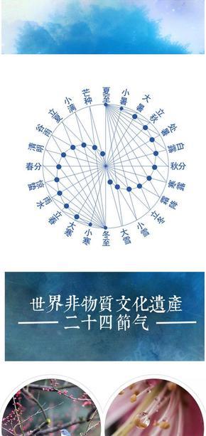 世界非物质文化遗产二十四节气(24节气)