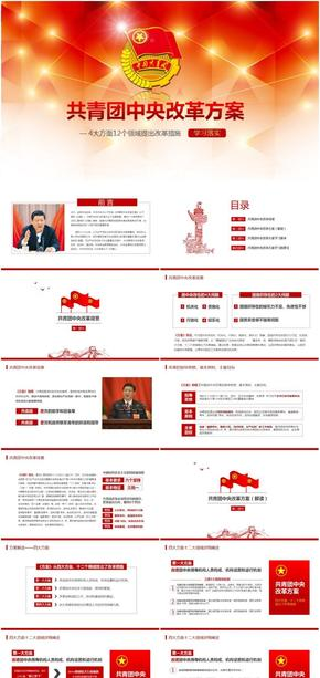 共青团中央改革方案