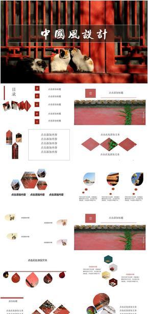 中国文化元素演示设计09号模板