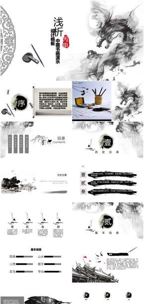 中国书画解读课件