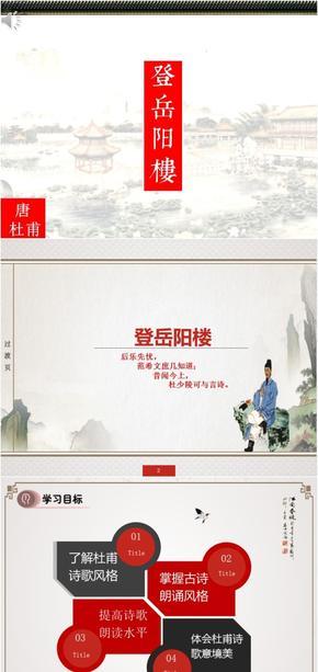 中国传统亭台建筑PPT模板