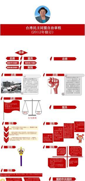 台湾民主同盟自治章程