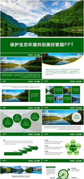 PPT模板-保护生态坏境共创美好家园