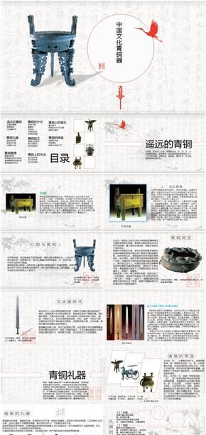 中国文化青铜器
