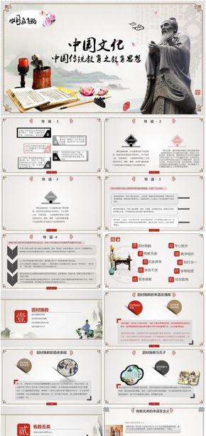 中国文化-中国传统教育之教育思想