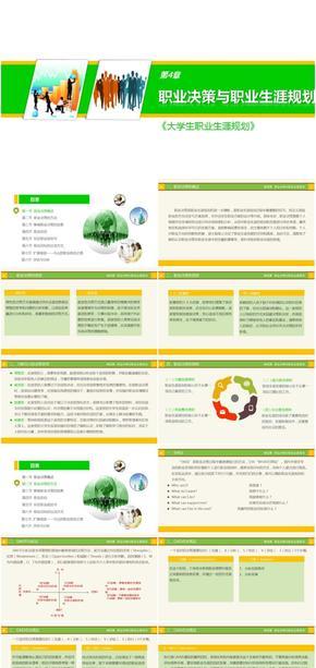 辅导员课程-大学生职业生涯规划-第4章-职业决策与职业生涯规划