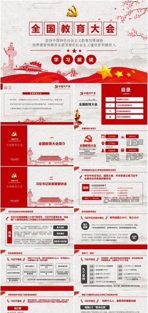全国教育大会精神解读-中国特色社会主义教育发展道路-培养德智体美劳全面发展的社会主义建设者和接班人