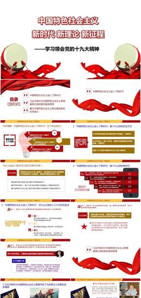 中国特色社会主义 新时代 新理论 新征程