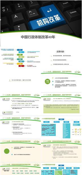 中国行政体制改革40年