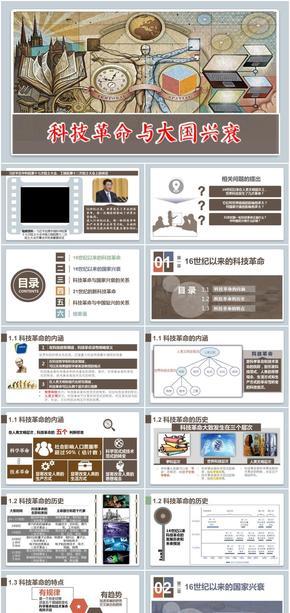 科技革命/大国兴衰