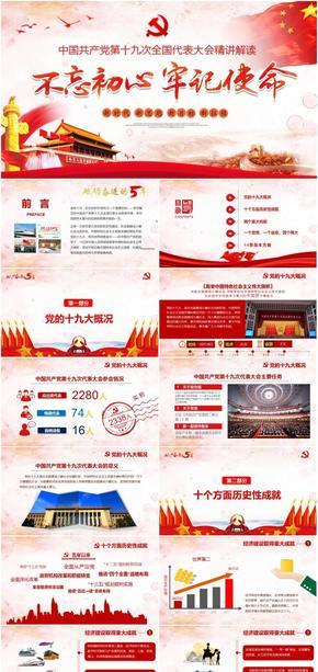 中国共产党第十九次全国代表大会精讲解读-一个思想两个重大判断十个历史成就十四条基本方略