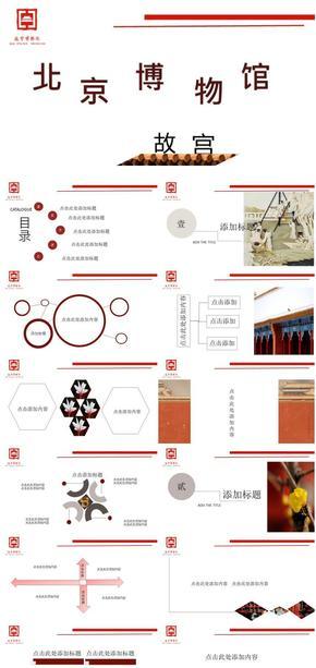 中国文化元素演示设计05号模板