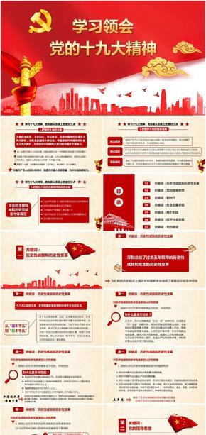 学习资料:学习领会党的十九大精神完整版