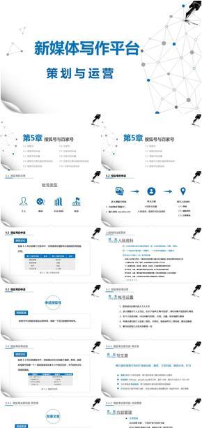 新媒体写作平台策划与运营-第5章搜狐号与百家号