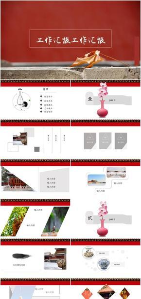 中国文化元素演示设计21号模板