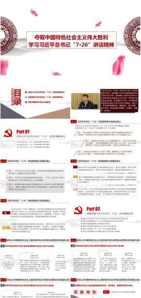"""中国特色社会主义胜利与自信-总书记""""7·26""""讲话精神"""