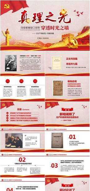 共产党宣言-党课讲稿 纪念马克思诞辰-真理之光 穿透时光之墙