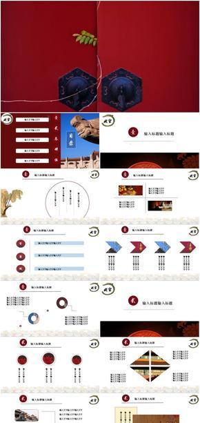 中国文化元素演示设计02号模板