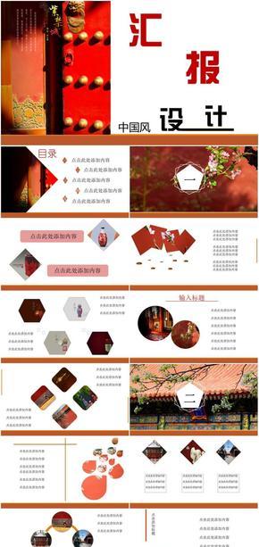 中国文化元素演示设计32号模板