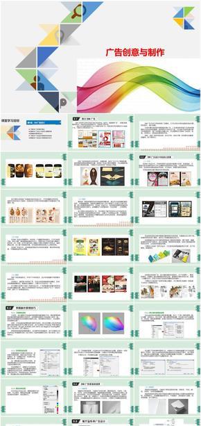 广告创意与制作-第5章   DM广告设计