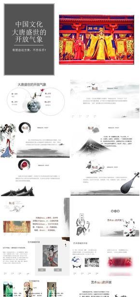 中国文化-大唐盛世的开放气象