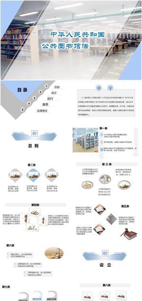治国理政-中华人民共和国公共图书馆法