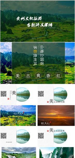 贵州文化旅游专题讲义课件
