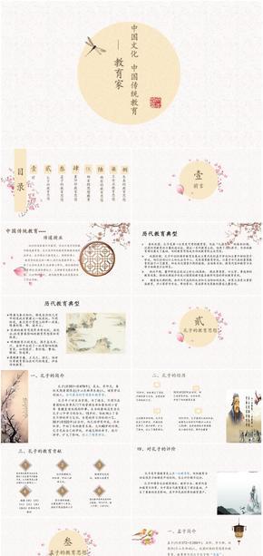 中国文化  中国传统教育-教育家