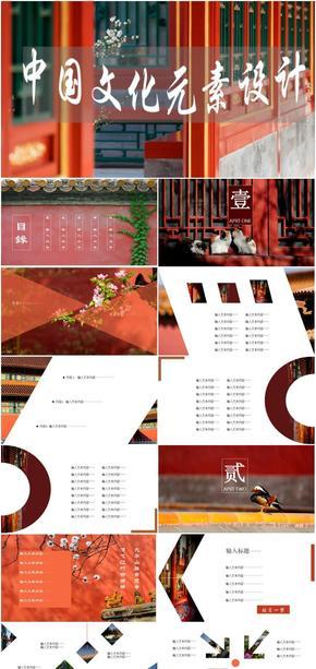 中国文化元素演示设计29号模板